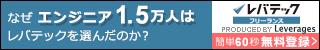 プログラマの求人情報【レバテックフリーランス】